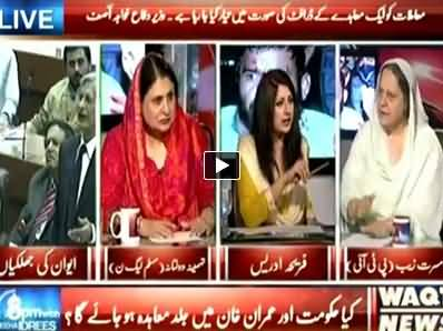 8pm with Fareeha (Dharna Special Transmission) 8PM to 9PM – 4th September 2014