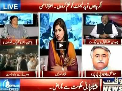 8PM With Fareeha (Dharna Special Transmission) 8PM To 9PM - 5th September 2014