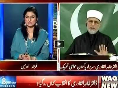 8pm with Fareeha (Dr. Tahir ul Qadri Exclusive Interview) - 17th July 2014