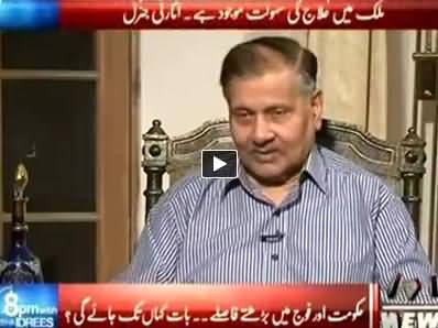 8pm with Fareeha (Gen. (R) Mirza Aslam Beg Exclusive Interview) – 5th May 2014