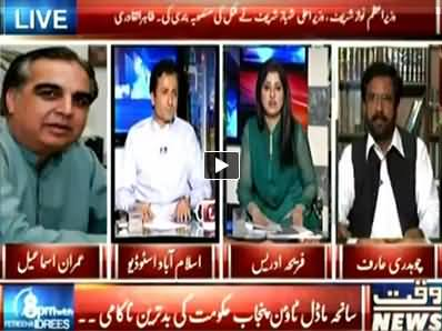 8pm with Fareeha (Gullu Butt Belongs to Which Party?) – 18th June 2014