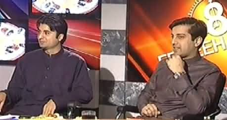 8pm with Fareeha (How Politicians Celebrate Their Eid) – 30th July 2014