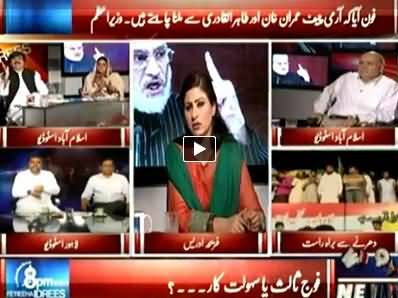 8pm with Fareeha Idrees (Army Mediator or Facilitator?) - 29th August 2014