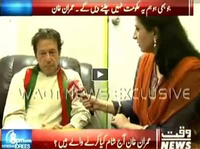 8PM with Fareeha Idrees (Imran Khan and Pervez Khattak Interview) - 18th August 2014