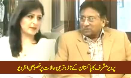8pm with Fareeha Idrees (Pervez Musharraf Exclusive Interview) - 3rd February 2015