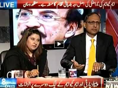 8PM With Fareeha Idrees (PPP and MQM Allegations to Each Other) - 20th October 2014