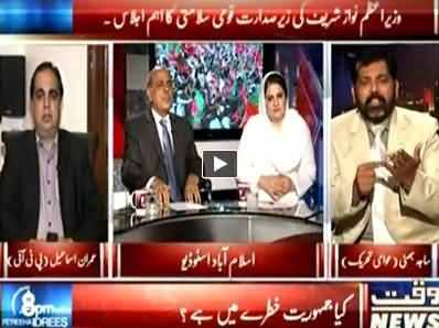 8pm with Fareeha (Is Democracy At Risk in Pakistan) – 28th April 2014
