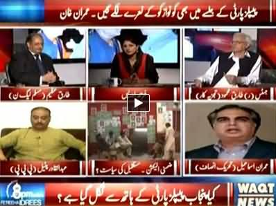 8pm with Fareeha (Is Go Nawaz Go Slogan Dangerous For Govt) – 17th October 2014