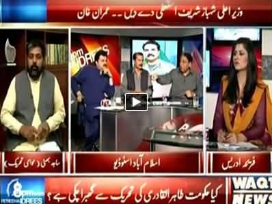8pm with Fareeha (Is Govt Afraid of Dr. Tahir ul Qadri?) – 17th June 2014