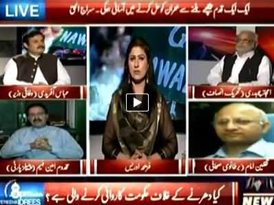 8pm with Fareeha (Is there Any Political Solution of This Crises) - 18th September 2014