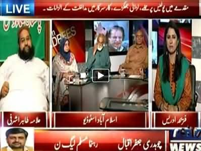 8pm with Fareeha (Islamabad Police Torture to Amina Masood Janjua) - 29th April 2014