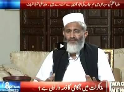 8pm with Fareeha (JI Amir Siraj ul Haq Special Interview) – 1st October 2014