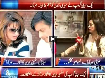 8pm with Fareeha (Journalist Mehr Tarar Exclusive Interview) - 23rd May 2014