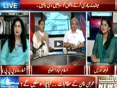 8pm with Fareeha (Kya PTI Mid Term Election Chahti Hai) – 12th May 2014