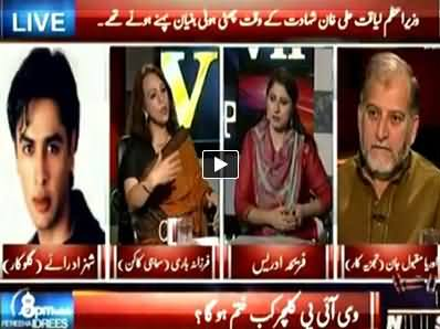 8pm with Fareeha (Kya VIP Culture Khatam Hoga?) – 19th September 2014