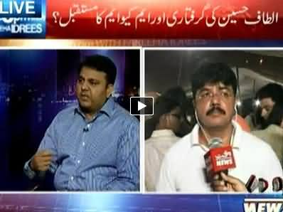 8pm with Fareeha (MQM Future After Altaf Hussain) – 4th June 2014