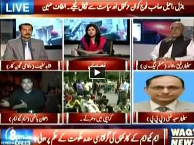8pm with Fareeha (MQM Starts Protest on Its Workers Arrests) – 25th September 2014