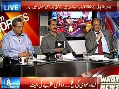 8pm with Fareeha (Narendra Modi is Dangerous For Pakistan) - 20th May 2014