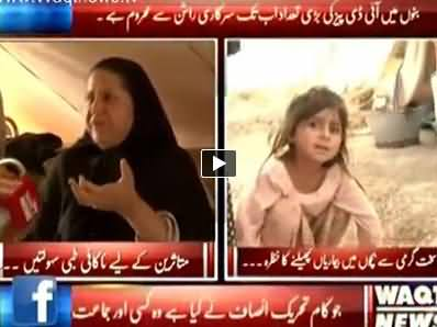 8pm with Fareeha P-2 (Special From Bannu, Govt's Relief Camps) – 1st July 2014