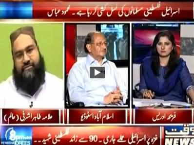 8pm with Fareeha (Pakistani Media Silent on Ghaza Killing) – 11th July 2014