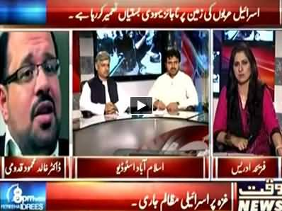 8pm with Fareeha (People Dying in Gaza, Where Are Muslims?) – 21st July 2014