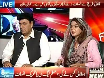 8pm with Fareeha (PTI and PMLN Face to Face on 11 May) – 8th May 2014