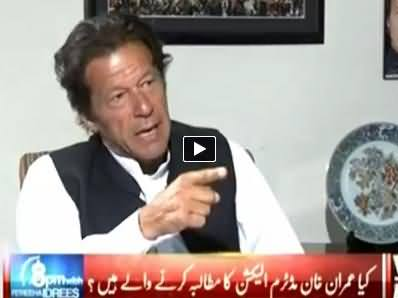 8pm with Fareeha REPEAT (PTI Chairman Imran Khan Exclusive Interview) - 12th June 2014