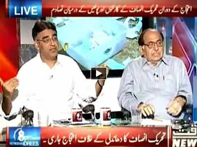 8pm with Fareeha (PTI's Protest Against Rigging Continues) - 16th May 2014