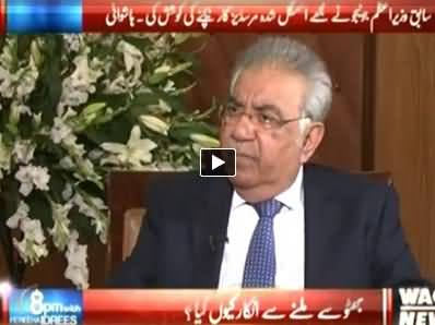 8pm with Fareeha (Sadruddin Hashwani Exclusive Interview) - 5th December 2014
