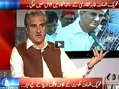 8pm with Fareeha (Shah Memood Qureshi Exclusive Interview) – 26th June 2014