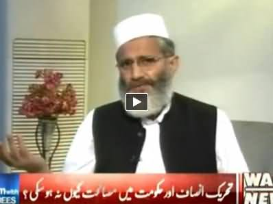 8pm with Fareeha (Siraj ul Haq Exclusive Interview) – 13th August 2014