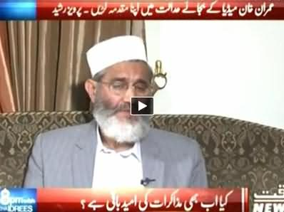 8pm with Fareeha (Siraj ul Haq Exclusive Interview) – 17th November 2014