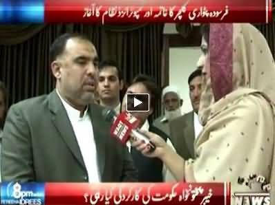 8pm with Fareeha (Special Program From KPK Getting Public Views) – 13th November 2014