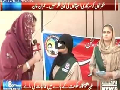 8pm with Fareeha (Special Program From Peshawar) – 27th November 2014