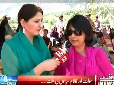 8pm with Fareeha (Special Program From Sawat & Kalam) – 23rd September 2014