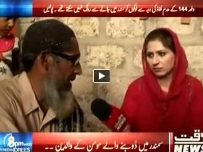8pm with Fareeha (Special Talk with the Relatives of Sea View Victims) - 4th August 2014
