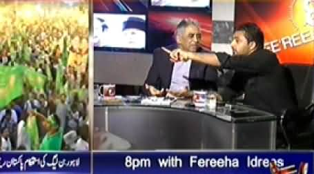 8pm with Fareeha (Special Transmission) 8PM to 9PM – 25th August 2014
