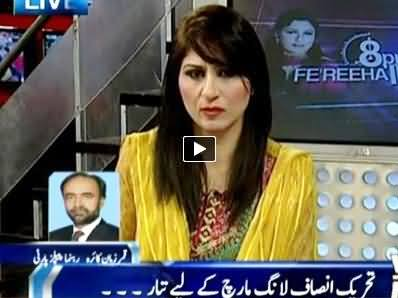 8pm with Fareeha (Special Transmission on Long March) – 12th August 2014