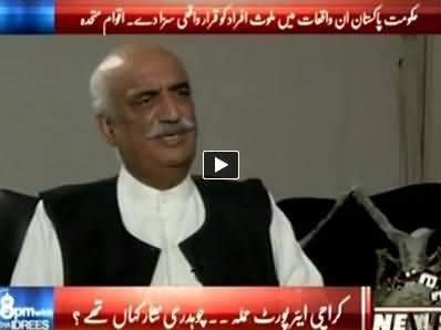 8pm with Fareeha (Syed Khurshid Shah Exclusive Interview) – 10th June 2014