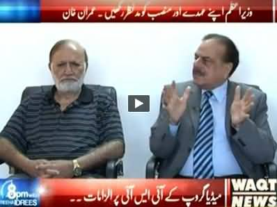 8pm with Fareeha (What are the Intentions of Pak Army in Current Situation) – 9th May 2014