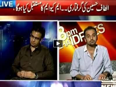 8pm with Fareeha (What is MQM Future After Altaf Hussain) – 5th June 2014