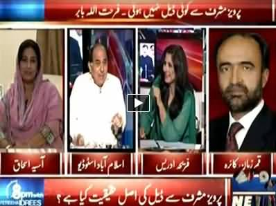 8pm with Fareeha (What is the Inside Story of Deal with Musharraf) – 14th July 2014