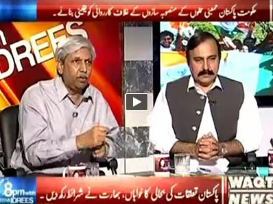 8pm with Fareeha (What is the Result of Nawaz Modi Meeting) – 27th May 2014
