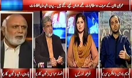 8pm with Fareeha (When PTI Resignations Issue Will Be Solved) - 7th November 2014