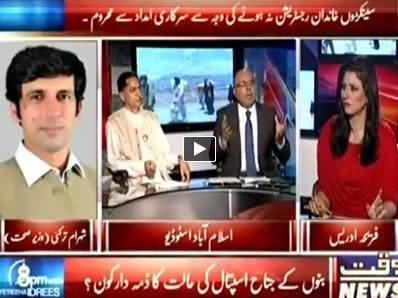 8pm with Fareeha (Who is Responsible For Bannu Hospital Condition) – 2nd July 2014