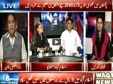 8pm with Fareeha (Why Pakistan is Backward in Education) – 25th April 2014