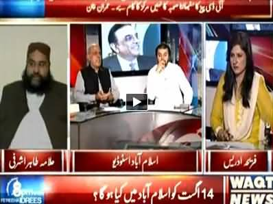 8pm with Fareeha (Will Azadi March and Revolution Come Together?) - 23rd July 2014