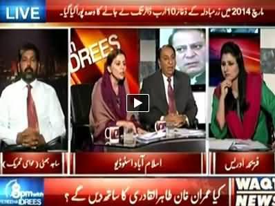 8pm with Fareeha (Will Imran Khan Join Dr. Tahir ul Qadri?) - 2nd June 2014
