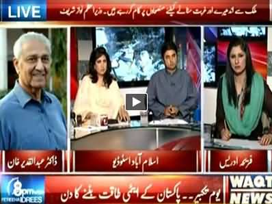 8pm with Fareeha (Yaum e Takbeer, A Great Day for Pakistan) – 28th May 2014