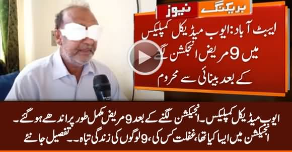 9 Patients Lose Their Eyesight Due to Wrong Injection in Ayub Medical Complex